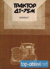 продавам техническа документация трактор ДТ - 75 М