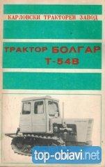 продавам техническа документация трактор БОЛГАР Т 54 В