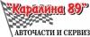 Каралина 89 - авточасти и сервиз
