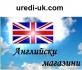Магазин за уреди,техника и електроника от Англия