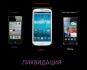 Най-добрите Телефони - Реплика + Видео