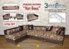 Мека мебел на ниски цени - от производител !