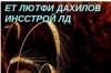 """ЕТ """"ЛЮТФИ  ДАХИЛОВ  ИНССТРОЙ  ЛД"""""""