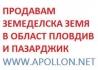 Продавам 19.983дка с.Катуница - Пловдивско
