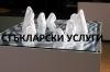 Стъкларски услуги Варна остъкляване