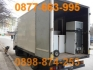 Транспортни услуги БЕЗ ПОЧИВЕН ДЕН. 0877 663 995.  Превоз на покъщнина, багаж, МЕБЕЛИ. Изгодни цени/0877-663-995/0898-874-253.ТОВАРНИ...