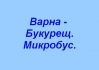 Варна - Букурещ микробус