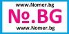 www.Nomer.bg -> Хубави Телефонни Номера