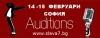 Работа в Кипър / Кастинг за Танцьори,  Балет, Танцови състави -  Сезон 2015