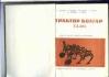 продавам техническа документация трактор Болгар ТЛ - 30 А
