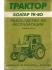 продавам техническа документация трактор Болгар ТК - 80
