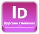 Adobe InDesign – курсове за графичен дизайн и предпечат
