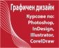 Графичен дизайн и предпечат: Photoshop, Illustrator, InDesign,