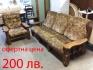 Холни гарнитури, дивани и кресла втора ръка и антикварни от Арт Класика