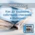 Как да издаваме собствено списание в Интернет - учебен курс