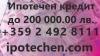 Бърз ипотечен кредит до 200 000 лв. без доказване на доход (с лошо...