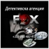 Детективски услуги Благоевград-Детективска Агенция Фокс-Частен детектив
