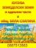 общ.БЯЛА СЛАТИНА- Купува  земеделска земя– Бяла Слатина, Галиче, Търнава, Соколаре, Габаре, Попица, Тлачене, Драшан, Бъркачево, Бърдарски геран, и...