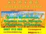 общ.РОМАН, обл.Враца - Купува ЗЕМЕДЕЛСКИ ЗЕМИ --Долна Брешовица, Камено поле,Кунино, Радовене, Хубавене, Роман  НАЙ-ВИСОКИ ЦЕНИ за региона!...