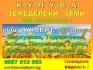 общ. ЛУКОВИТ -Купува ЗЕМ.ЗЕМИ и ид.части- Карлуково, Ъглен, Торос, Бежаново, Румянцево, Тодоричене, Дерманци, Петревене -НАЙ-ВИСОКИ ЦЕНИ...