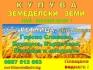 Купува ЗЕМИ в общ.ЛЕТНИЦА- Горско Сливово, Летница, Крушуна -НАЙ-ВИСОКИ ЦЕНИ !!!!!!!