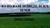 Купувам земеделска земя в областите Разград,Търговище,Русе и Велико Търново