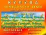 област ПЛЕВЕН- Купуваме ЗЕМЕДЕЛСКИ  ЗЕМИ и части от неделени имоти - НАЙ-ВИСОКИ ЦЕНИ !!!...
