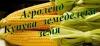 Купувам обл. Шумен в общините Венец, Върбица, Велики Преслав, Каолиново, Каспичан, Нови Пазар, Никола Козлево, Смядово, Хитрино и...
