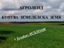 Купувам обл. Търговище в общините Антоново , Омуртаг, Попово, Опака и Търговище