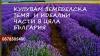 Купувам обл. Враца в общините Враца, Борован, Бяла Слатина, Козлодуй, Криводол, Мизия, Оряхово и...