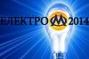 Електро услуги Пловдив