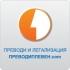 Френски език – превод и легализация на документи