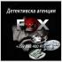 Разкриване на изневери!Частен Детектив/Детективска Агенция Фокс-Бургас
