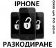 Iphone Разкодиране