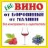 Еко вино от боровинки и от малини