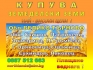 ВЕЛИКОТЪРНОВСКА област - купува ЗЕМЕДЕЛСКИ ЗЕМИ в общ.Свищов, Златарица, Полски Тръмбеш, Павликени, Горна Оряховица, Велико Търново, Лясковец,...