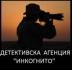 Детективски услуги 24ч - Детективска агенция Инкогнито