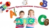 Курсове по Английски език за деца в предучилищна възраст
