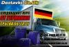 Транспорт на стоки и личен багаж от Германия! Следващият курс за България тръгва на 06.10.2017...