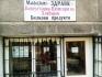 Еликсири - продукти от български билки. Здраве