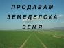 Продавам земя в с. Ясеново