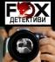 Детективска Агенция Фокс/Детективски услуги-Доверете се на опита и разберете цялата...
