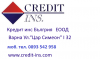Обединяване на стари задължения и кредити