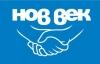 Преводаческа Агенция НОВ ВЕК - Вашият партньор за бързи, надеждни, качествени...