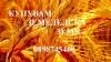 Купувам обл.Пловдив в общините Асеновград, Брезово, Калояново, Карлово, Марица, Първомай, Раковски, Родопи, Садово, Сопот, Стамболийски, Съединение...