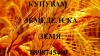 Купувам обл.  Бургас в общините Бургас, Айтос, Средец, Камено, Карнобат, Несебър, Поморие, Созопол, Руен и...