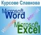 София: Начална компютърна грамотност – Windows, Word, Excel, Internet. Отстъпки в пакет с AutoCAD, 3D Studio Max Design, Adobe Photoshop, InDesign,...