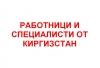 Работници и специалисти от Киргизстан