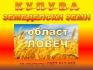 ЛОВЕШКА област - Купуваме ЗЕМЕДЕЛСКИ ЗЕМИ и ГОРИ в определени села - НАЙ - ВИСОКИ ЦЕНИ...