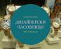 Електронен магазин за маркови часовници Timebox.bg